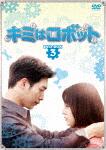 キミはロボット DVD-BOX3 (本編363分+特典102分)[HPBR-476]【発売日】2020/2/4【DVD】