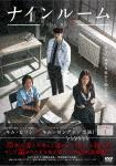 ナインルーム<韓国放送版> DVD-BOX (本編483分+特典57分)[PCBG-61738]【発売日】2019/12/4【DVD】