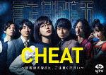 CHEAT チート ~詐欺師の皆さん、ご注意ください~ DVD-BOX(セット数予定)[TCED-4955]【発売日】2020/5/8【DVD】