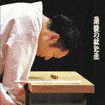 神田松之丞 最後の松之丞 YBCR-1012 発売日 売買 新作通販 CD 29 2020 1