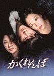 かくれんぼ DVD-BOX 2[KEDV-706]【発売日】2020/4/3【DVD】