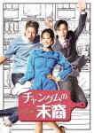 チャングムの末裔 DVD-BOX2 (本編480分)[TCED-4962]【発売日】2020/4/3【DVD】