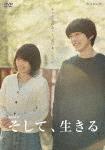連続ドラマW そして、生きる DVD-BOX (本編293分+特典35分)[TCED-4881]【発売日】2020/3/25【DVD】