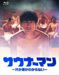 サウナーマン ~汗か涙かわからない~ Blu-ray BOX (本編250分+特典86分)[HPXR-509]【発売日】2020/2/21【Blu-rayDisc】