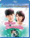 あなたが眠っている間に BOX2 コンプリート シンプルBlu-ray BOX 期間限定生産版 本編479分 27 発売日 SALE開催中 2 アウトレット 2020 Blu-rayDisc GNXF-2539