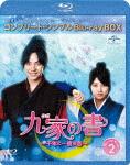 九家 売り込み クガ の書 ~千年に一度の恋~ BOX2 コンプリート シンプルBlu-ray BOX 本編508分 即納送料無料 2 2020 期間限定生産版 GNXF-2543 発売日 Blu-rayDisc 27