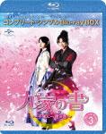 初売り 九家 クガ の書 ~千年に一度の恋~ BOX3 コンプリート シンプルBlu-ray BOX 期間限定生産版 2020 Blu-rayDisc 27 GNXF-2544 本編505分 発売日 大放出セール 2