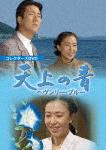 天上の青 ~ヘヴンリー・ブルー~ コレクターズDVD (初ソフト化/本編741分)[BFTD-334]【発売日】2020/1/29【DVD】