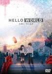 HELLO 卓抜 WORLD 本編98分 特典32分 TDV-30021D DVD 2020 全品最安値に挑戦 4 8 発売日