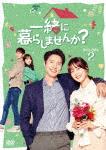 一緒に暮らしませんか? DVD-BOX2 (870分)[TCED-4833]【発売日】2020/2/5【DVD】