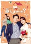 一緒に暮らしませんか? DVD-BOX3 (870分)[TCED-4834]【発売日】2020/3/4【DVD】