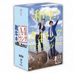 和牛のA4ランクを召し上がれ! BOX (初回生産限定盤)[YRBX-732]【発売日】2020/1/29【DVD】
