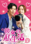 彼女の私生活 DVD-BOX 2 (本編480分)[TCED-5008]【発売日】2020/6/3【DVD】