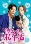 彼女の私生活 DVD-BOX 1 (本編549分+特典60分)[TCED-5007]【発売日】2020/5/8【DVD】