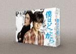 僕はどこから Blu-ray BOX[TCBD-936]【発売日】2020/7/29【Blu-rayDisc】