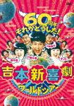 吉本新喜劇ワールドツアー~60周年それがどうした!~ DVD-BOX[YRBX-735]【発売日】2020/3/25【DVD】