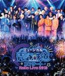 【ポイント10倍】ミュージカル『青春-AOHARU-鉄道』コンサート Rails Live 2019[ZMXZ-13721]【発売日】2020/3/4【Blu-rayDisc】