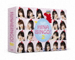 全力!日向坂46バラエティー HINABINGO!2 DVD-BOX (初回生産限定版/本編240分)[VPBF-14008]【発売日】2020/4/3【DVD】