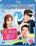 未来の選択 BOX2 コンプリート シンプルBlu-ray BOX 期間限定生産版 本編486分 発売日 日本限定 22 2020 4 日本正規代理店品 Blu-rayDisc GNXF-2564