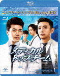 メディカル トップチーム BOX1 コンプリート 在庫限り シンプルBlu-ray BOX 期間限定生産版 4 本編609分 発売日 22 2020 Blu-rayDisc 在庫あり GNXF-2567
