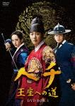 ヘチ 王座への道 DVD-BOX1 (本編472分+特典133分)[HPBR-571]【発売日】2020/6/3【DVD】