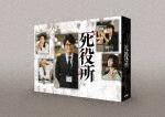 死役所 DVD-BOX (本編320分)[TCED-4933]【発売日】2020/4/3【DVD】