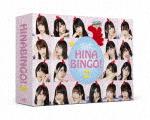 全力!日向坂46バラエティー HINABINGO!2 Blu-ray BOX (本編240分)[VPXF-71801]【発売日】2020/4/3【Blu-rayDisc】