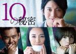 10の秘密 DVD-BOX[TCED-5065]【発売日】2020/7/10【DVD】