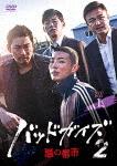 バッドガイズ2~悪の都市~ DVD-BOX1 (本編840分)[PCBE-63804]【発売日】2020/4/2【DVD】