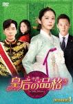 皇后の品格 DVD-BOX4 (本編360分)[HPBR-605]【発売日】2020/10/2【DVD】