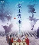 空山霊雨 デジタル修復版 121分 TSBS-80059 発売日 5 8 激安 激安特価 送料無料 Blu-rayDisc 輸入 2020