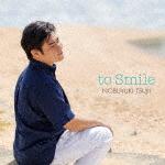 辻井伸行 笑顔で会える日のために ~あなたに寄り添うピアノ作品集 AVCL-84111 発売日 9 2020 CD 30 男女兼用 5☆好評