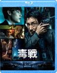 毒戦 BELIEVER 店舗 本編124分 特典20分 GABSX-2271 3 発売日 2 値引き 2021 Blu-rayDisc