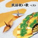 伝統音楽 民謡祝い歌 ベスト KICW-6630 発売日 CD 発売モデル 2021 超人気 専門店 5 12