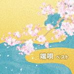 お値打ち価格で 伝統音楽 端唄 2020モデル ベスト KICW-6694 発売日 5 12 2021 CD