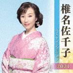 椎名佐千子 ベストセレクション2021 KICX-5304 発売日 2021 初売り 公式ストア 4 7 CD