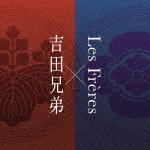 吉田兄弟×レ フレール 国内正規総代理店アイテム 吉田兄弟×Les Freres UCCY-1111 CD 29 9 2021 賜物 発売日