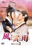 風と雲と雨 DVD-SET2 開店記念セール 本編480分 売り込み GNBF-5583 発売日 DVD 2021 11 3