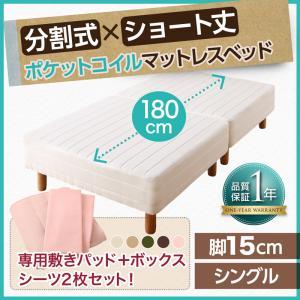 搬入・組立・簡単 コンパクト 分割式 脚付きマットレスベッド ポケットコイル お買い得ベッドパッド・シーツセット付き シングル ショート丈 脚15cm