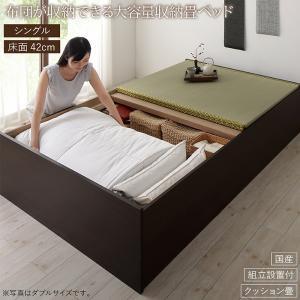 組立設置付 日本製・布団が収納できる大容量収納畳ベッド 悠華 ユハナ クッション畳 シングル 42cm