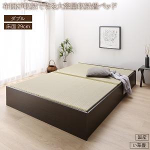 お客様組立 日本製・布団が収納できる大容量収納畳ベッド 悠華 ユハナ い草畳 ダブル 29cm