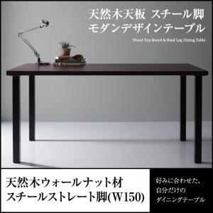天然木天板 スチール脚 モダンデザインテーブル Gently ジェントリー ブラウン ストレート脚 W150