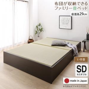 お客様組立 日本製・布団が収納できる大容量収納畳連結ベッド 陽葵 ひまり ベッドフレームのみ い草畳 セミダブル 29cm