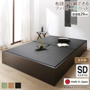 お客様組立 日本製・布団が収納できる大容量収納畳連結ベッド 陽葵 ひまり ベッドフレームのみ 美草畳 セミダブル 29cm