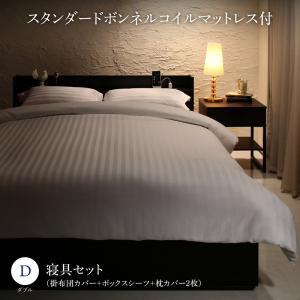 【スーパーSALE限定価格】セットで決める 棚・コンセント付本格ホテルライクベッド Etajure エタジュール スタンダードボンネルコイルマットレス付き 寝具カバーセット付 ダブル