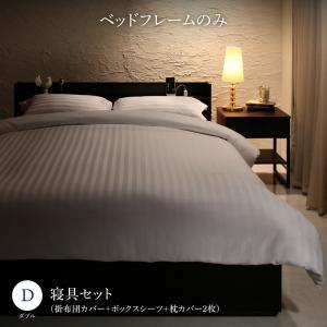 【スーパーSALE限定価格】セットで決める 棚・コンセント付本格ホテルライクベッド Etajure エタジュール ベッドフレームのみ 寝具カバーセット付 ダブル