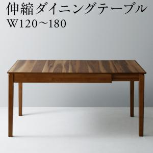 天然木ウォールナット材モダンデザイン伸縮式ダイニングセット Monoce モノーチェ ダイニングテーブル W120-180