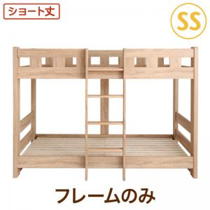 【スーパーSALE限定価格】お客様組立 コンパクト頑丈2段ベッド minijon ミニジョン ベッドフレームのみ セミシングル ショート丈