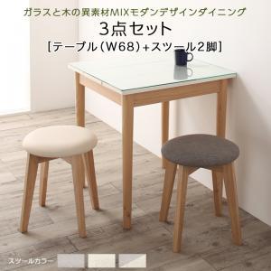 ガラスと木の異素材MIXモダンデザインダイニング Noin ノイン 3点セット(テーブル+スツール2脚) W68