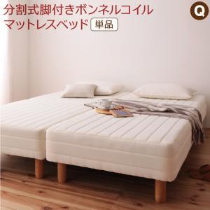専用敷きパッドが選べる移動・搬入・掃除がらくらく 分割式脚付きマットレスベッド マットレスベッド ボンネルコイルマットレス 敷きパッドなし クイーン(SS×2)